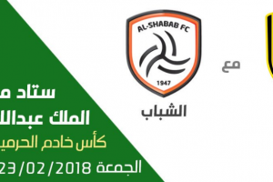 مشاهدة مباراة الاتحاد والشباب بث مباشر اليوم الجمعة 23 فبراير شباط كأس خادم الحرمين الشريفين – السعودية 23-2-2018 يوتيوب يلا شوت رابط الاسطورة لايف كول كورة بي ان ماتش اون لاين بدون تقطيع جودة عالية