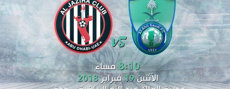 اهداف مباراة الاهلي والجزيرة اليوم الاثنين 19 فبراير شباط وملخص نتيجة لقاء دوري ابطال اسيا 19-2-2018