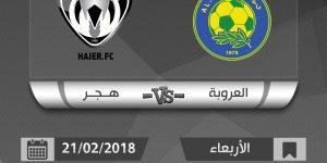مباراة العروبة وهجر