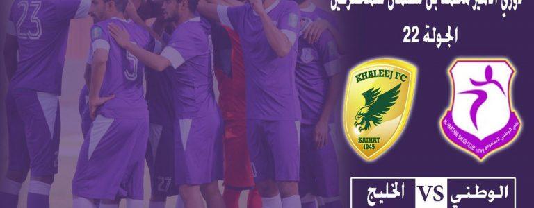 اهداف مباراة الوطني والخليج اليوم الثلاثاء 20 فبراير شباط وملخص نتيجة لقاء دوري الأمير محمد بن سلمان للدرجة الأولى السعودي 20-2-2018