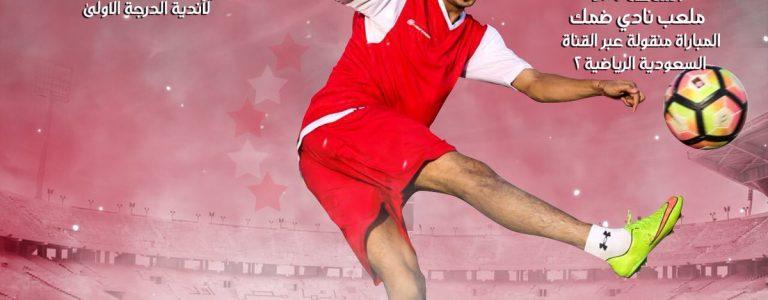 اهداف مباراة ضمك وجدة اليوم الثلاثاء 20 فبراير شباط وملخص نتيجة لقاء دوري الأمير محمد بن سلمان للدرجة الأولى السعودي 20-2-2018