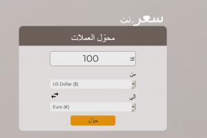 تعرف على موقع محول العملات الرائع سعر.نت