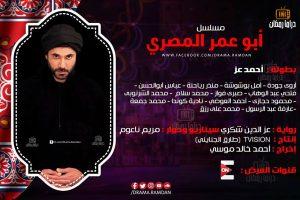 """عودة النجم أحمد عز في رمضان 2018 بمسلسل """"أبو عمر المصري"""""""