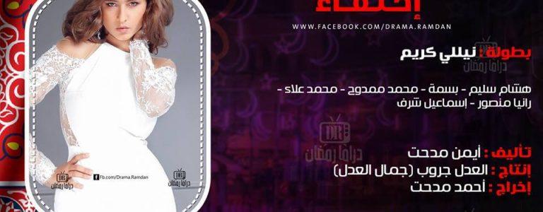 """القنوات الناقلة لمسلسل """"اختفاء"""" للنجمة نيللي كريم في رمضان 2018"""