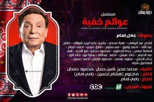 مواعيد عرض مسلسل عوالم خفية في قناة CBC والسعودية بطولة الفنان القدير عادل إمام في رمضان 2018