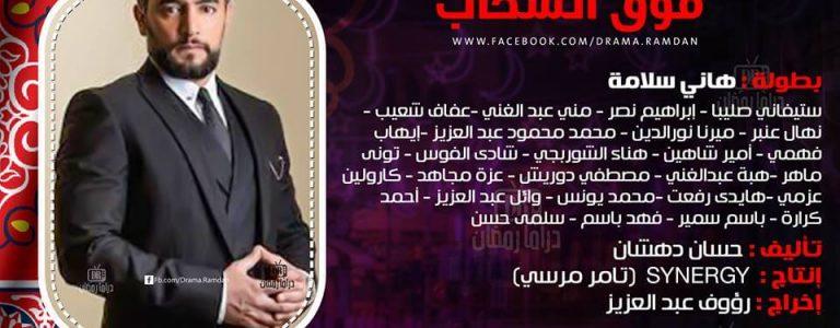 """موعد عرض مسلسل """"فوق السحاب"""" في رمضان لعام 2018 على قناة النهار"""