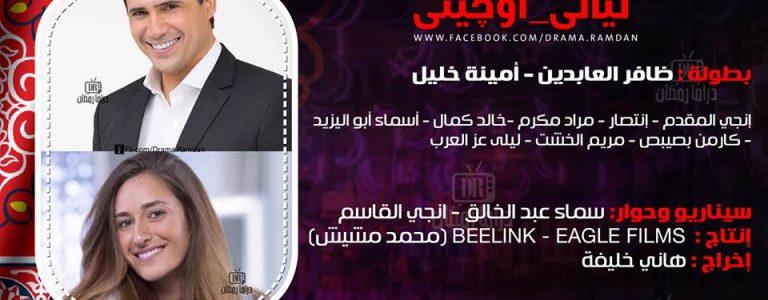 أحداث مسلسل ليالي أوجيني في رمضان 2018