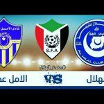 اهداف مباراة الهلال والامل عطبرة اليوم الخميس 26 ابريل 2018 وملخص نتيجة لقاء الدوري السوداني 26-4-2018