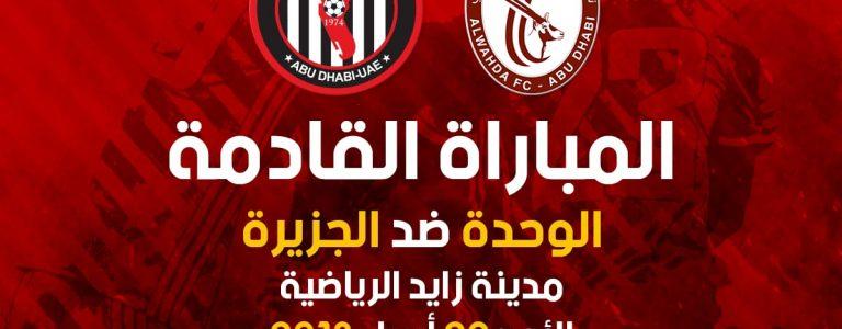 مشاهدة مباراة الوحدة الإماراتي والجزيرة بث مباشر بتاريخ 27-09-2019 دوري الخليج العربي الاماراتي