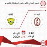 اهداف مباراة الوحدة والوصل اليوم الاربعاء 25 ابريل 2018 وملخص نتيجة لقاء كأس رئيس الدولة الإماراتي 25-4-2018