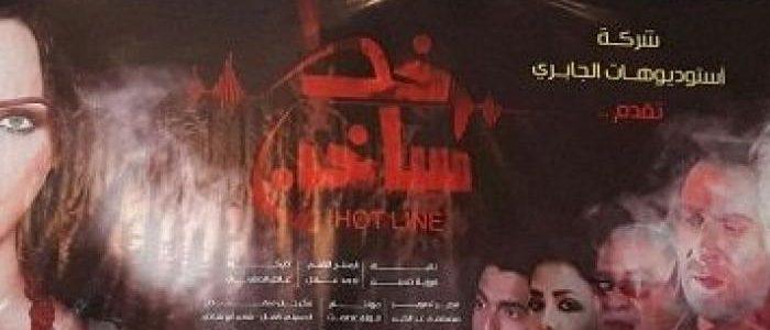 """حسين فهمي في مسلسل """"خط ساخن"""" في رمضان 2018"""