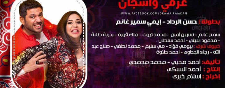 """""""عزمي وأشجان"""" كوميديا هذا العام في رمضان 2018 تعرف على قصة المسلسل"""