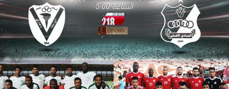 اهداف مباراة الأهلي بنغازي والنصر اليوم الثلاثاء 15 مايو 2018 وملخص نتيجة لقاء الدوري الليبي 15-5-2018