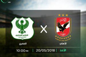 اهداف مباراة الاهلى والمصرى البورسعيدى اليوم الاحد 20 مايو 2018 وملخص نتيجة لقاء الدورى المصرى 20-5-2018