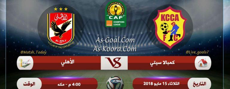 اهداف مباراة الاهلي وكمبالا سيتى اليوم الثلاثاء 15 مايو 2018 وملخص نتيجة لقاء دوري ابطال افريقيا 15-5-2018