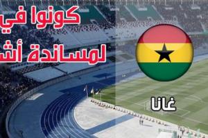 اهداف مباراة الجزائر وغانا اليوم الاحد 20 مايو 2018 وملخص نتيجة لقاء تصفيات كأس أفريقيا للشباب تحت 20 سنة 20-5-2018