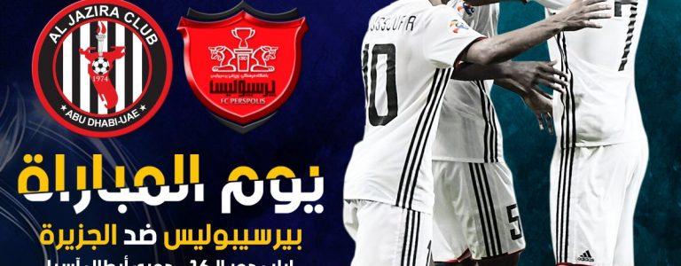 اهداف مباراة الجزيرة وبيروزي اليوم الاثنين 14 ابريل 2018 وملخص نتيجة لقاء دوري ابطال اسيا 14-5-2018