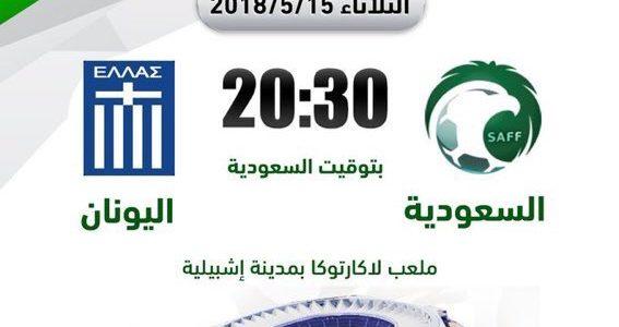 اهداف مباراة السعودية واليونان اليوم الثلاثاء 15 مايو 2018 وملخص نتيجة لقاء مباراة ودية 15-5-2018
