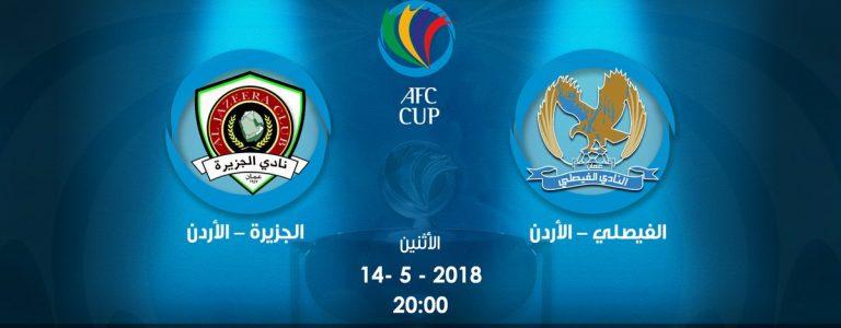 اهداف مباراة الفيصلي والجزيرة اليوم الاثنين 14 ابريل 2018 وملخص نتيجة لقاء كأس الإتحاد الآسيوي 14-5-2018