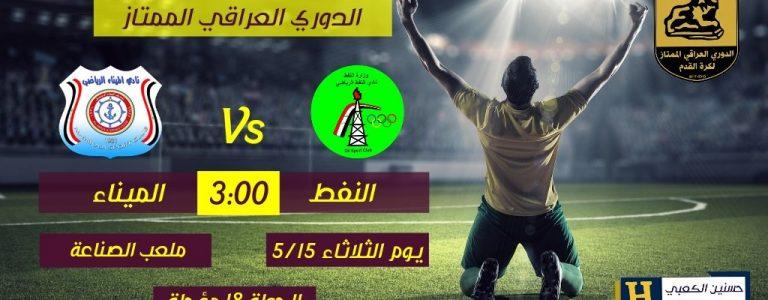 نتيجة مباراة النفط والميناء اليوم الثلاثاء 15 مايو 2018 وملخص مباراة الدوري العراقي 15-5-2018