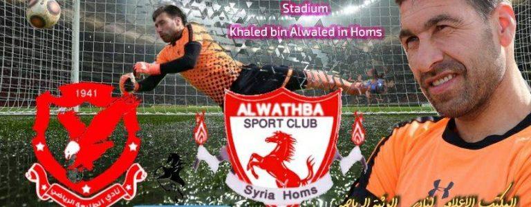 اهداف مباراة الوثبة والطليعة اليوم الاربعاء 16 مايو 2018 وملخص نتيجة لقاء الدوري السوري 16-5-2018