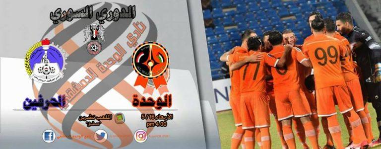 اهداف مباراة الوحدة والحرفيين اليوم الاربعاء 16 مايو 2018 وملخص نتيجة لقاء الدوري السوري 16-5-2018