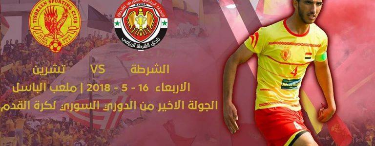اهداف مباراة تشرين والشرطة اليوم الاربعاء 16 مايو 2018 وملخص نتيجة لقاء الدوري السوري 16-5-2018