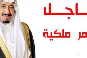 أوامر ملكية اليوم بتعيين وإعفاء العديد من الشخصيات في السعودية .. تعرف عليها كاملة