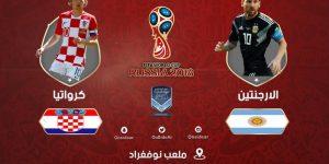 مباراة الارجنتين وكرواتيا