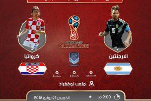 اهداف مباراة الارجنتين وكرواتيا اليوم الخميس 21 يونيو 2018 وملخص نتيجة لقاء كأس العالم 21-6-2018