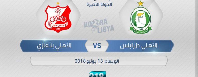 اهداف مباراة الاهلي طرابلس والاهلي بنغازي اليوم الاربعاء 13 يونيو 2018 وملخص نتيجة لقاء الدوري الليبي 13-6-2018