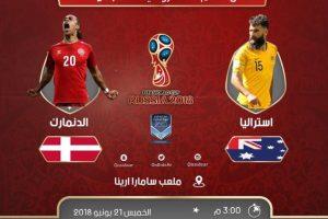 اهداف مباراة الدانمارك واستراليا اليوم الخميس 21 يونيو 2018 وملخص نتيجة لقاء كأس العالم 21-6-2018