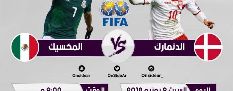 اهداف مباراة الدانمارك والمكسيك اليوم السبت 9 يونيو 2018 وملخص نتيجة مباراة ودية 9-6-2018