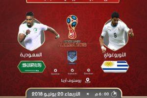 اهداف مباراة السعودية والاوروجواي اليوم الاربعاء 20 يونيو 2018 وملخص نتيجة لقاء كأس العالم 20-6-2018
