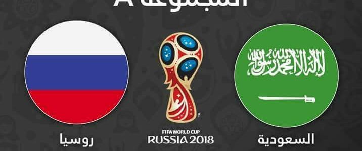 موعد مباراة السعودية وروسيا اليوم والقنوات الناقلة للأخضر أمام الدب في كأس العالم مجانا وبدون تشفير