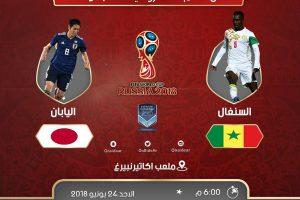 اهداف مباراة السنغال واليابان اليوم الاحد 24 يونيو 2018 وملخص نتيجة لقاء كأس العالم 24-6-2018