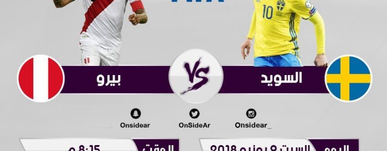 نتيجة مباراة السويد وبيرو اليوم السبت 9 يونيو 2018 وملخص نتيجة مباراة ودية 9-6-2018