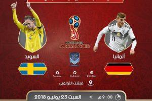 اهداف مباراة المانيا والسويد اليوم السبت 23 يونيو 2018 وملخص نتيجة لقاء كأس العالم 23-6-2018