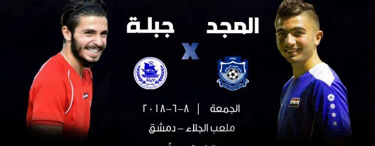 اهداف مباراة المجد وجبلة اليوم الجمعة 8 يونيو 2018 وملخص نتيجة كأس سوريا 8-6-2018