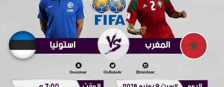 اهداف مباراة المغرب واستونيا اليوم السبت 9 يونيو 2018 وملخص نتيجة مباراة ودية 9-6-2018