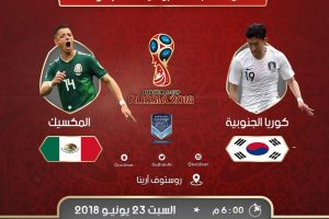 اهداف مباراة المكسيك وكوريا الجنوبية اليوم السبت 23 يونيو 2018 وملخص نتيجة لقاء كأس العالم 23-6-2018