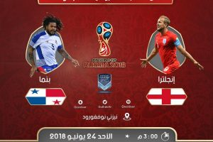 اهداف مباراة انجلترا وبنما اليوم الاحد 24 يونيو 2018 وملخص نتيجة لقاء كأس العالم 24-6-2018