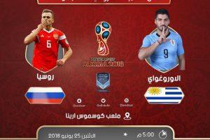 اهداف مباراة اوروجواي وروسيا اليوم الاثنين 25 يونيو 2018 وملخص نتيجة لقاء كأس العالم 25-6-2018