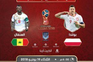 اهداف مباراة بولندا والسنغال اليوم الثلاثاء 19 يونيو 2018 وملخص نتيجة لقاء كأس العالم 19-6-2018