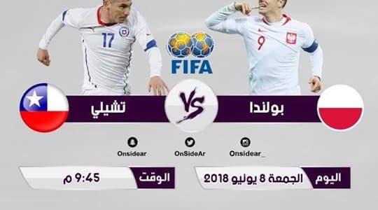 اهداف مباراة بولندا وتشيلي اليوم الجمعة 8 يونيو 2018 وملخص نتيجة مباراة ودية 8-6-2018