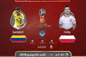 اهداف مباراة بولندا وكولومبيا اليوم الاحد 24 يونيو 2018 وملخص نتيجة لقاء كأس العالم 24-6-2018