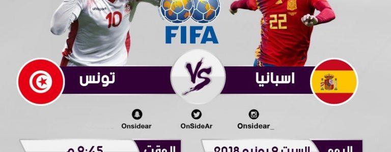 اهداف مباراة تونس واسبانيا اليوم السبت 9 يونيو 2018 وملخص نتيجة مباراة ودية 9-6-2018