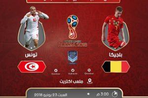 اهداف مباراة تونس وبلجيكا اليوم السبت 23 يونيو 2018 وملخص نتيجة لقاء كأس العالم 23-6-2018