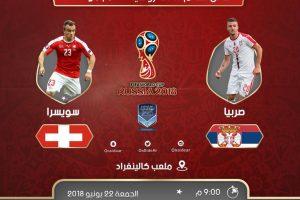 اهداف مباراة صربيا وسويسرا اليوم الجمعة 22 يونيو 2018 وملخص نتيجة لقاء كأس العالم 22-6-2018