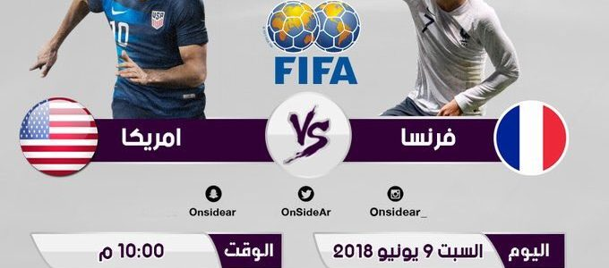 اهداف مباراة فرنسا والولايات المتحدة الامريكية اليوم السبت 9 يونيو 2018 وملخص نتيجة مباراة ودية 9-6-2018